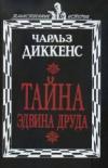 Диккенс Ч. - Тайна Эдвина Друда