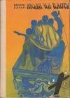 Купить книгу Василе Бэран - Люди на плоту