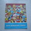 Купить книгу Аким Я. - День рождения страны (стихи для детей)