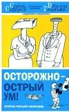 Купить книгу С. Сидоров, В. Георгиев - Осторожно - острый ум! Золотые россыпи афоризмов
