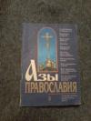 Купить книгу  - Азы православия. Руководство обретшим веру