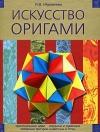 Купить книгу Авт. -сост. Журавлева И. В. - Искусство оригами