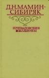 купить книгу Мамин-Сибиряк, Д.Н. - Приваловские миллионы