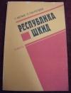 купить книгу Белых, Г.; Пантелеев, Л. - Республика ШКИД