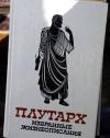 купить книгу Плутарх - Избранные жизнеописания в 2 томах