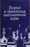 Купить книгу Эстрин, Я.Б. - Теория и практика шахматной игры