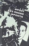 Купить книгу Бельченко, М. Орлов, В. Дроздов - Фронт без линии фронта