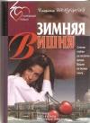 Купить книгу Валуцкий В. - Зимняя вишня