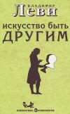 Купить книгу Владимир Леви - Искусство быть другим