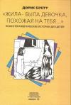 Купить книгу Бретт Д. - Жила-была девочка, похожая на тебя... Психотерапевтические истории для детей