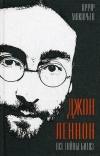 Макарьев Артур Валерьянович - Джон Леннон. Все тайны Битлз.