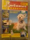 Купить книгу  - Любимые животные (спецвыпуск). Февраль 2013