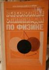 И. Ш. Слободетский, В. А. Орлов - Всесоюзные олимпиады по физике. Пособие для учащихся 8–10 классов средней школы.