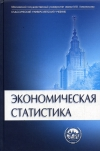 Ю. Н. Иванов - Экономическая статистика