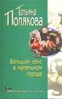 купить книгу Полякова, Татьяна - Большой секс в маленьком городе