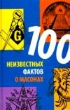 Купить книгу Карг Б., Янг Дж. - 100 неизвестных фактов о масонах