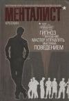 Купить книгу Крескин Дж. - Менталист. Настольная книга развития сверхспособностей сознания