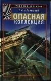 Купить книгу Галицкий, Петр - Опасная коллекция