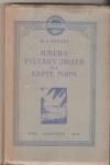 Купить книгу Бендер Н. А. - Имена русских людей на карте мира