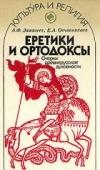 Купить книгу Замалеев, А.Ф. - Еретики и ортодоксы: Очерки древнерусской духовности