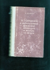 Волков А. М. - Горький и литературное движение конца 19 и начала 20 веков.
