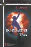 Купить книгу Лоуэн А. - Психология тела. Биоэнергетический анализ тела