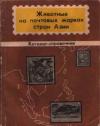 Купить книгу Карцев, В. - Животные на почтовых марках стран Азии: Каталог-справочник