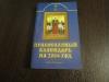 антуфьева к. б. - православный календарь на 2004 год