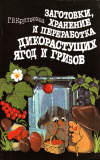 Купить книгу Круглякова Г. В. - Заготовки, хранение и переработка дикорастущих ягод и грибов