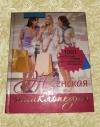 Купить книгу  - Женская энциклопедия. 1001 полезный совет для современной женщины
