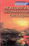 Купить книгу А. Е. Тарас, К. В. Сельченок - Психология экстремальных ситуаций. Хрестоматия