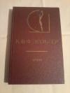 Купить книгу Зольгер К. - В. - Ф. - Эрвин. Четыре диалога о прекрасном и об искусстве