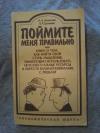 Купить книгу Алексеев А. А.; Громова Л. А. - Поймите меня правильно или книга о том, как найти свой стиль мышления, эффективно использовать интеллектуальные ресурсы и обрести взаимопонимание с людьми
