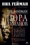 Купить книгу Нил Гейман - Sandman. Песочный человек. Книги 3,4 - Страна снов, Пора туманов. Манга