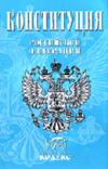 Купить книгу [автор не указан] - Конституция Российской Федерации. Текст гимна, Флаг, Герб (с изменениями от 30.12.2008 года)