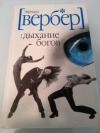 Купить книгу Б. Вербер - Дыхание богов