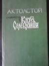купить книгу Толстой А. К. - Князь Серебряный.