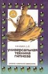 Купить книгу Д. В. Кандыба - Универсальная техника гипноза