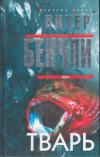 Купить книгу Бенчли, Питер - Тварь