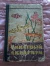 Купить книгу Ред. Пешков М. А. - Комнатный аквариум
