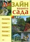 Купить книгу Дитрих Энгельгард - Дизайн вашего сада. Постройки, газоны, дорожки, фонтаны, теплицы