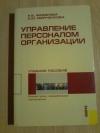 Купить книгу Фёдорова Н. В., Марченкова О. Ю. - Управление персоналом организации