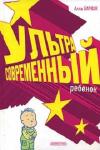 Купить книгу Алла Баркан - Ультрасовременный ребенок