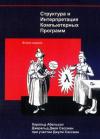 Купить книгу Абельсон, Харольд - Структура и интерпретация компьютерных программ