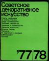 Купить книгу Николаева, Н.С. - Советское декоративное искусство '77/78