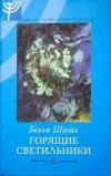 Купить книгу Белла Шагал - Горящие светильники