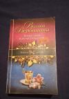 Купить книгу Вербинина В. - Званый ужин в английском стиле: роман
