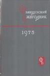 Купить книгу Манфред, А.З. - Французский ежегодник 1975 г: статьи и материалы по истории Франции