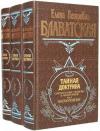 Купить книгу Блаватская, Елена Петровна - Тайная доктрина. Синтез науки, религии и философии