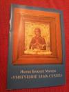 """Купить книгу  - Икона Божией Матери """" Умягчение Злых Сердец """""""
